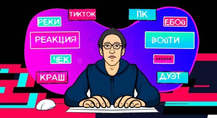 как в Тик Ток войти через компьютер