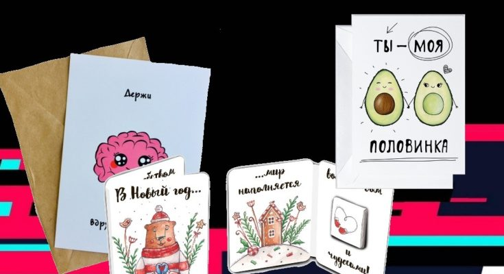 милые открытки из Тик Тока